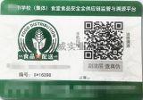 二维码溯源标签印刷厂直供