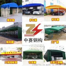 定做厂房大型仓库棚推拉雨棚活动雨棚移动帐篷