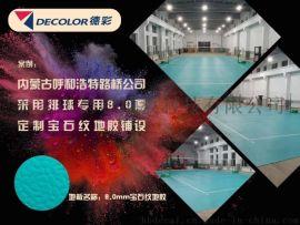 广西德彩塑胶地板篮球场室内专用地胶