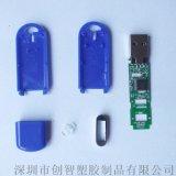 數碼產品模具U盤模具USB模具