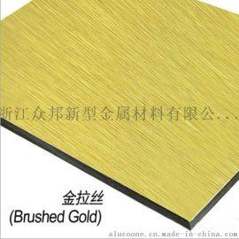 浙江众邦4*0.3拉丝铝塑板