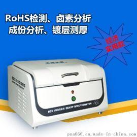 【全球  ROHS检测仪百度推荐】RoHS测试仪哪家好?    !