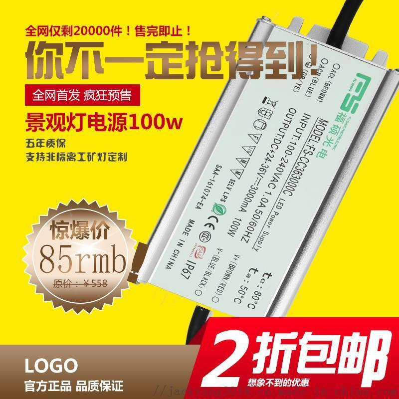 30-300W LED探照灯摄影灯具驱动电源