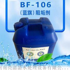 美国原装进口蓝旗反渗透阻垢剂BF-106高效分散剂