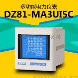 DZ81-MA3UI5C-MEDH5C-METZ5C液晶多功能表