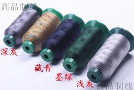 缝纫线,涤纶高强线定制,外贸环保高强线,五彩高强线