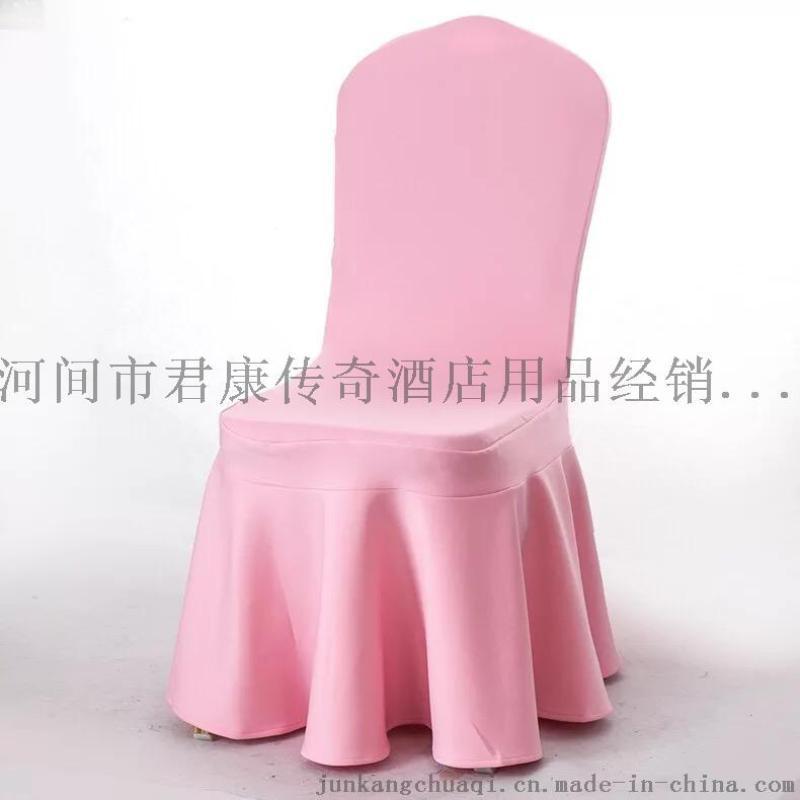 君康大量供應彈力椅套酒店椅套定製 婚慶椅套會議椅套桌布廠家