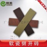 格美廣西南寧市MCM軟瓷,柔性面磚廠家直銷優惠促銷