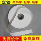 高档双面本白缎带 织唛 印唛 布标 洗水唛  尼龙胶带 聚酯胶带