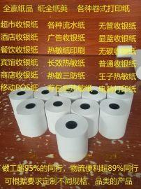 卷式打印纸工厂,山东收银纸,济南收银纸,热敏纸定制