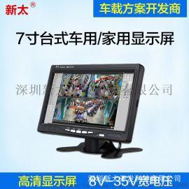深圳新太车载液晶7寸显示屏