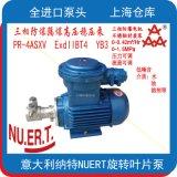 不鏽鋼防爆系列高壓泵PR4ASXV系列