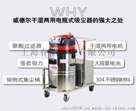 无线式车间吸灰尘碎屑威德尔充电式吸尘器