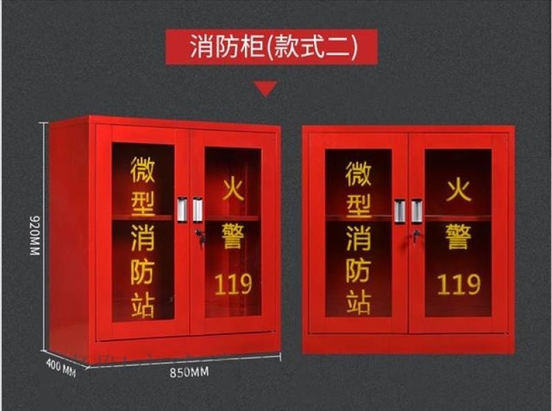 消防器材柜|微型消防柜|消防器材展示柜厂家