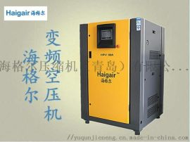 HPV-50A螺杆变频空压机