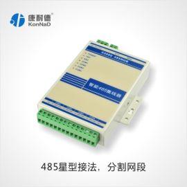 rs485集線器HUB康耐德SHB4