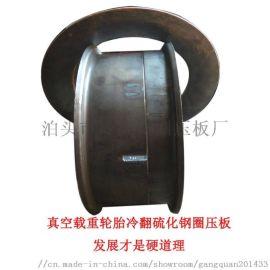 轮胎翻新设备冷翻**化钢圈压板轮胎翻胎模具