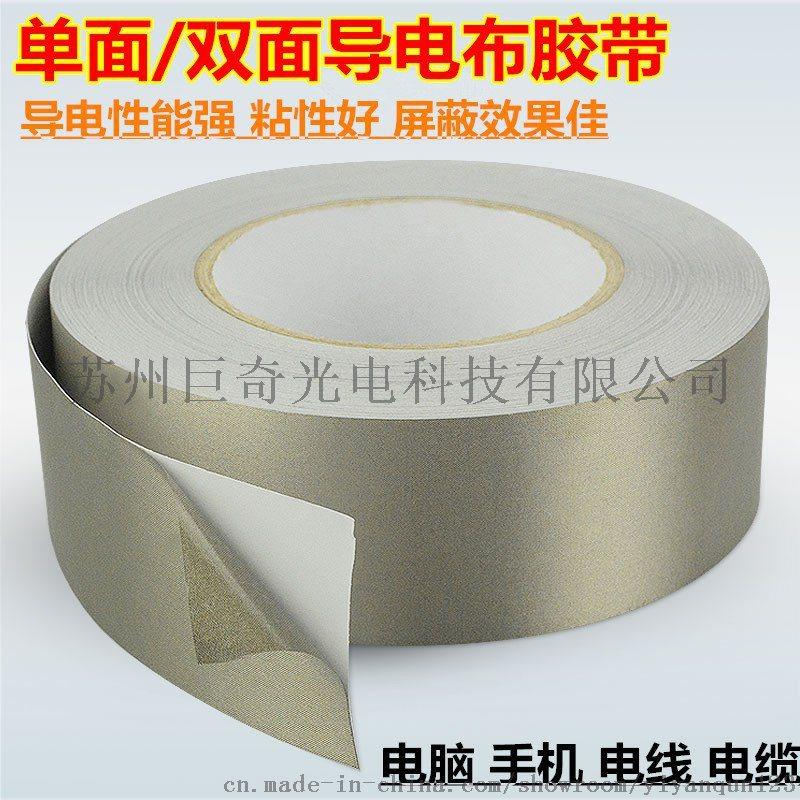 黑色导电布胶带平稳导电布厂家生产