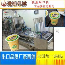 【耐高温塑料杯装灌装封口机】自动罐米灌水八宝粥灌装机