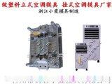 变频空调塑胶壳模具 空调塑料外壳模具