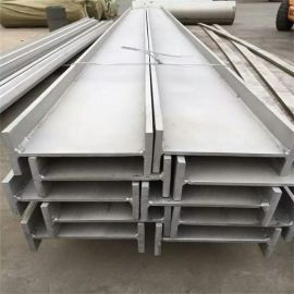 无锡不锈钢H型钢、工字钢