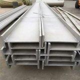 無錫不鏽鋼H型鋼、工字鋼
