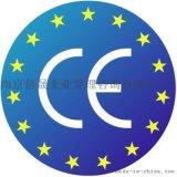 苏州CE认证, 欧盟CE认证机构, 医疗器械CE认证