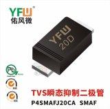 TVS瞬态抑制二极管P4SMAFJ20CA SMAF封装印字20D YFW/佑风微品牌