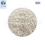 银粒99.99%高纯银颗粒 银块 金属银粒