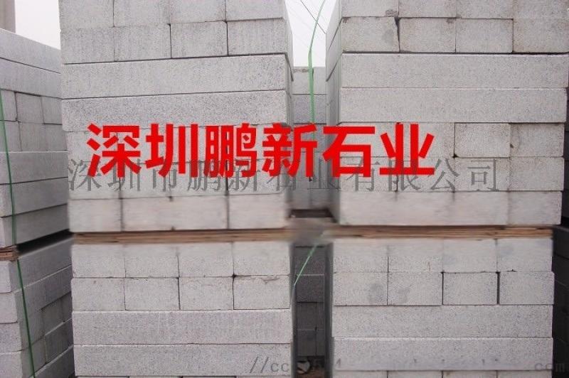 花岗岩路缘石-深圳花岗岩厂家-芝麻灰路沿石