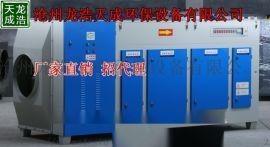 烤漆房光氧催化废气处理设备工业除臭净化器