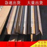 熱軋冷拉T型鋼,上海宇牧實業專業T型鋼加工