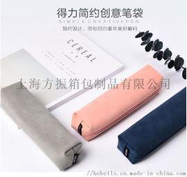 上海方振箱包OEM专业**定制学生笔袋 广告礼品袋