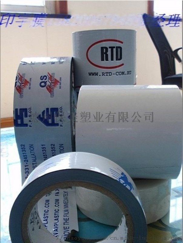 乳白色不锈钢保护膜 中高粘可印字pe保护膜