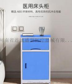 医用床头柜 ABS床头柜 塑料床头柜