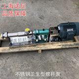 304不锈钢螺杆泵 上海诺尼G35-2螺杆泵