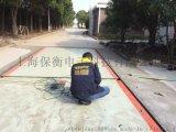 上海30吨称石灰大型汽车地磅秤,称小石头子的汽车衡,非标定做电子地磅秤厂家