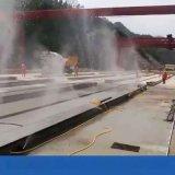 安徽銅陵預製樑場自動噴淋系統 工地洗車機