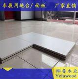 车展地台板价格-北京-汽车4S地台厂家