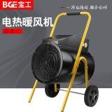 成都寶工BGC15KW電熱風機BGC30KW暖風機