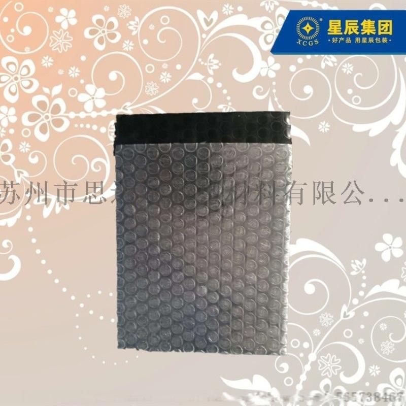 双面黑色导电膜复合气泡袋 PC板防静电缓冲防震包装