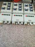 BXD51-8防爆照明動力配電箱