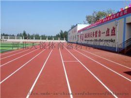 石家庄高校操场塑胶跑道施工要求