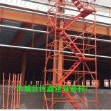 建筑安全爬梯a安全爬梯厂家a恒鑫安全爬梯生产厂家