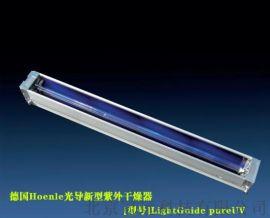 光导新型紫外干燥器德国hoenle
