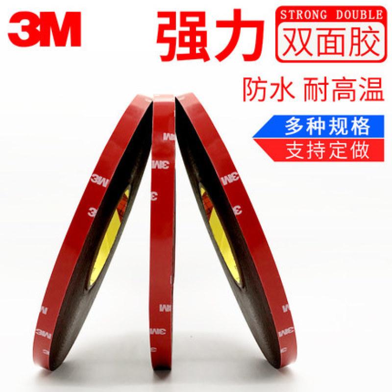 定制3M4229P双面胶带泡棉1mm厚
