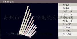 厂家直销 瓷棒 瓷管  陶瓷棒 99瓷导纱棒