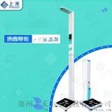上禾科技SH-200G身高体重测量仪价格
