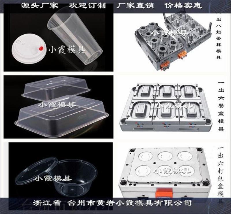很多的500ml薄壁打包盒模具开模注塑加工