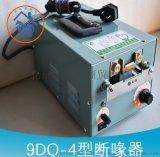 电动断喙器,自动切嘴机,9DQ-4全自动断喙器